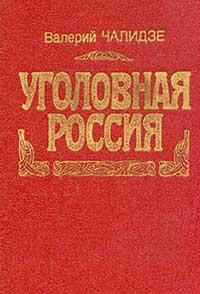 Уголовная Россия — обложка книги.