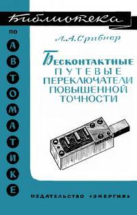 Библиотека по автоматике, вып. 233. Бесконтактные путевые переключатели повышенной точности — обложка книги.