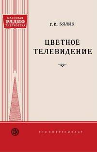 Массовая радиобиблиотека. Вып. 358. Цветное телевидение — обложка книги.