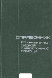 Справочник по оказанию скорой и неотложной помощи — обложка книги.