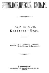 Энциклопедический словарь. Том XVII — обложка книги.