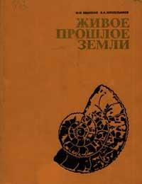 Живое прошлое Земли — обложка книги.