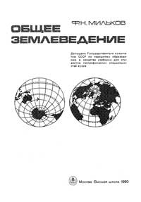 Общее землеведение — обложка книги.