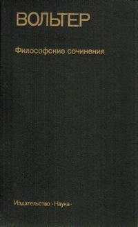 Памятники философской мысли. Вольтер. Философские сочинения — обложка книги.