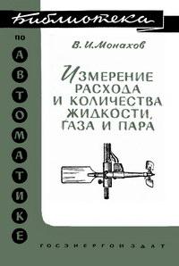Библиотека по автоматике, вып. 50. Измерение расхода и количества жидкости, газа и пара — обложка книги.