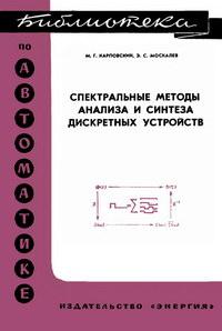 Библиотека по автоматике, вып. 507. Спектральные методы анализа и синтеза дискретных устройств — обложка книги.