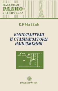 Массовая радиобиблиотека. Вып. 111. Выпрямители и стабилизаторы напряжения — обложка книги.