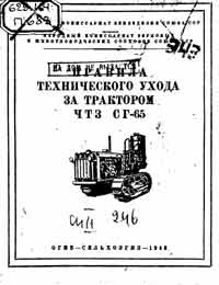 Правила технического ухода за трактором ЧТЗ СГ-65 — обложка книги.
