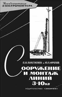 Библиотека электромонтера, выпуск 131. Сооружение и монтаж линий 3-10 кВ — обложка книги.