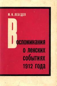 Воспоминания о ленских событих 1912 года — обложка книги.