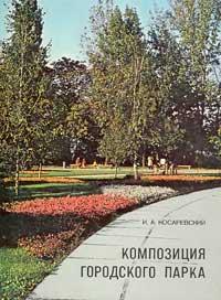 Композиция городского парка — обложка книги.