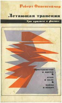 Летающая трапеция: три кризиса в физике — обложка книги.