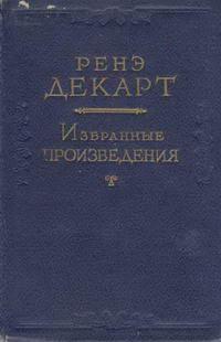 Избранные произведения — обложка книги.