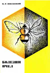 Болезни пчел — обложка книги.