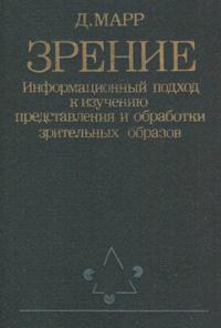 Зрение. Информационный подход к изучению представления и обработки зрительных образов — обложка книги.