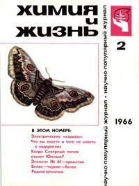 Химия и жизнь №02/1966 — обложка книги.