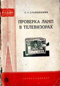 Массовая радиобиблиотека. Вып. 329. Проверка ламп в телевизорах — обложка книги.