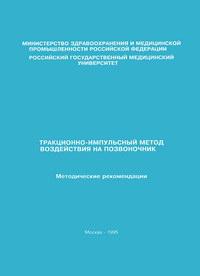 Тракционно-импульсный метод воздействия на позвоночник — обложка книги.
