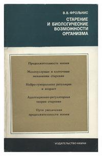 Старение и биологические возможности человека — обложка книги.