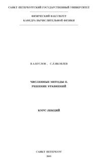 Численные методы II. Исследование функций — обложка книги.