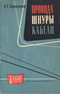 Массовая радиобиблиотека. Вып. 448. Провода, шнуры, кабели — обложка книги.
