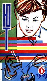 Юный техник №06/1963 — обложка книги.