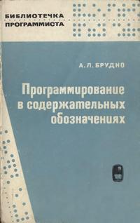 Библиотечка программиста. Программирование в содержательных обозначениях — обложка книги.