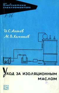 Библиотека электромонтера, выпуск 184. Уход за изоляционным маслом — обложка книги.
