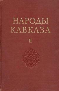 Народы мира. Народы Кавказа. Том 2 — обложка книги.