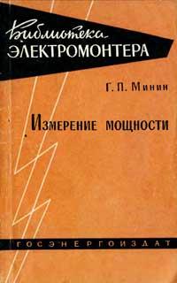 Библиотека электромонтера, выпуск 62. Измерение мощности — обложка книги.