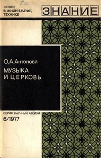 Новое в жизни, науке, технике. Научный атеизм №06/1977. Музыка и церковь — обложка книги.