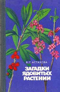 Загадки ядовитых растений — обложка книги.