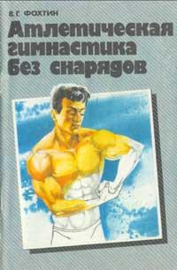 Атлетическая гимнастика без снарядов — обложка книги.