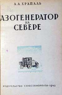 Газогенератор на Севере — обложка книги.