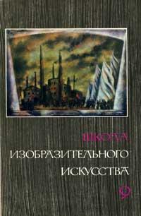 Школа изобразительного искусства №9 — обложка книги.