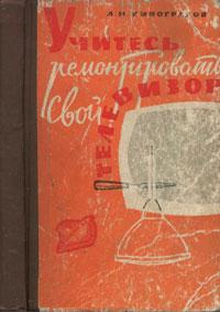 """Библиотека """"Телевизионный прием"""". Вып. 5. Учитесь ремонтировать свой телевизор — обложка книги."""