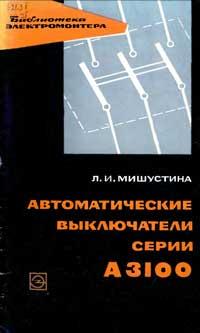 Библиотека электромонтера, выпуск 156. Автоматические выключатели серии А 3100 — обложка книги.