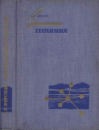 Занимательная геохимия. Химия земли — обложка книги.