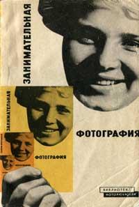 Занимательная фотография — обложка книги.