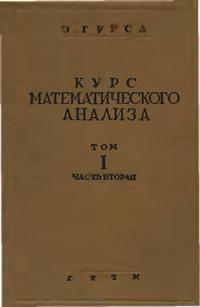 Курс математического анализа. Т. 1. Ч. 2. Разложение в ряды. Геометрические приложения — обложка книги.