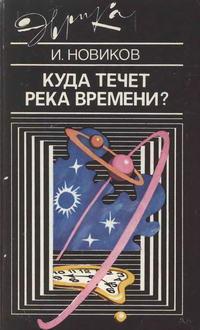 Эврика. Куда течет река времени? — обложка книги.
