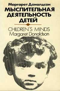 Мыслительная деятельность детей — обложка книги.