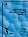 Соросовский образовательный журнал, 1999, №3 — обложка книги.