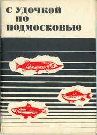 С удочкой по Подмосковью — обложка книги.