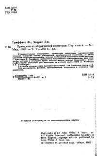 Принципы алгебраической геометрии. Т. 2 — обложка книги.