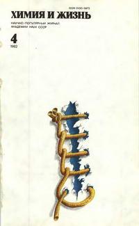 Химия и жизнь №04/1982 — обложка книги.