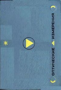 Оптические измерения — обложка книги.