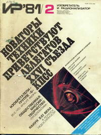 Изобретатель и рационализатор №02/1981 — обложка книги.