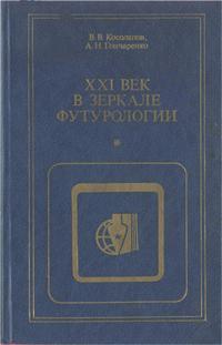 Критика буржуазной идеологии и ревизионизма. XXI век в зеркале футурологии — обложка книги.