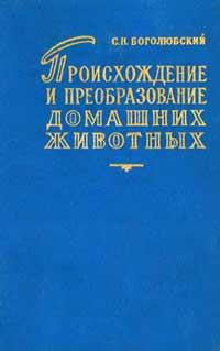 Происхождение и преобразование домашних животных — обложка книги.